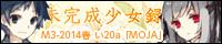 未完成少女 - Moon Symphony -